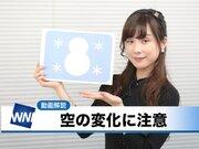 あす1月25日(金)のウェザーニュース・お天気キャスター解説