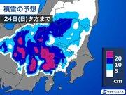 東京都心も今夜以降は積雪のおそれ 関東甲信の内陸部は大雪に警戒