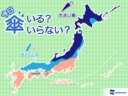 ひと目でわかる傘マップ  1月24日(木)