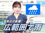 1月24日(日)朝のウェザーニュース・お天気キャスター解説