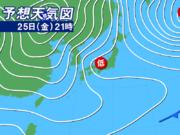 25日(金)の天気 太平洋側は晴れるも、北陸は荒天に注意