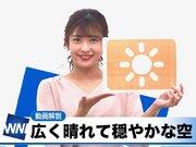 あす1月25日(月)のウェザーニュース お天気キャスター解説
