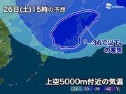 今夜~26日(土) 関東北部の平野で積雪 東京都心は舞う程度で積雪なし
