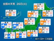 明日26日(火)の天気 西から雨が降り出す 関東は日差しの活用を