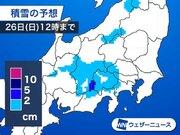 明日26日(日)の東京都心は雪が混じっても積雪なし