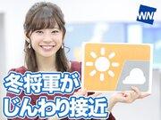 1月25日(金)朝のウェザーニュース・お天気キャスター解説