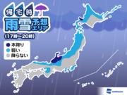 25日(金)帰宅時の天気 関東や近畿でにわか雨 北陸は雨雪が本降りに