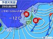 爆弾低気圧と強い寒気で週末は冬の嵐 近畿や東海も雪の可能性