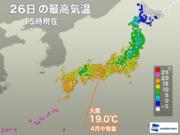 西日本は春の陽気 大阪は1月として最も暖かい所も