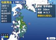 岩手県・青森県で震度4の地震発生
