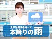 1月26日(日)朝のウェザーニュース・お天気キャスター解説