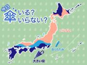 ひと目でわかる傘マップ 1月26日(日)