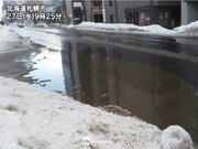 北海道は湿った雪や雨 午後から気温低下で路面凍結に注意