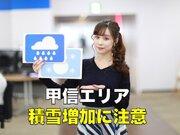 あす1月28日(火)のウェザーニュース・お天気キャスター解説