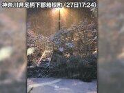 箱根で雪、今夜は東京都心も雪に変わる見込み