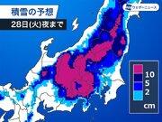 今夜からは東京でも積雪のおそれ 山沿いは大雪に警戒