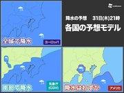 東京など関東南部で31日(木)に恵みの雨か?
