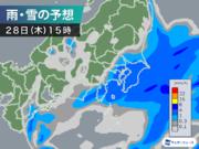 午後は東京都心など冷たい雨に 一時的に雪が混じることも