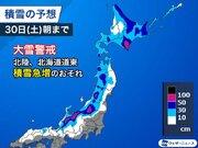 北日本は激しい雪で積雪急増 大雪や猛吹雪に厳重な警戒が必要