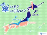 ひと目でわかる傘マップ  1月29日(火)