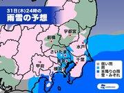 31日(木)に関東で久々の降水 東京都心で雪になる可能性も
