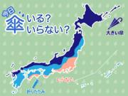 ひと目でわかる傘マップ 1月30日(木)