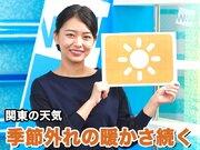 1月30日(木)朝のウェザーニュース・お天気キャスター解説