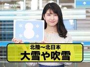 1月30日(土)朝のウェザーニュース・お天気キャスター解説