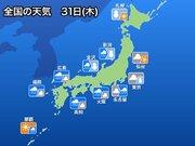 31日(木)の天気 1月最終日は全国的に雨や雪 東京も夜は雪に
