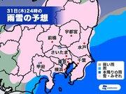 31日(木)夜は東京都心も雨から雪に 大きな影響はない見込み