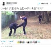 沖縄・美里中でいじめか 一方的に殴る蹴るの暴行を加える動画が流出、学校側は「対応中」と回答