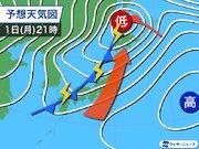 2月は荒天でスタート 週明けは全国的に風雨が強まるおそれ