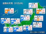 今日31日(木)の天気 全国的に雨や雪 東京都心も夜は雪に