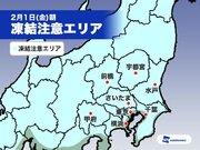 雪が止んでも油断禁物 1日(金)朝は東京など広範囲で路面凍結の恐れ