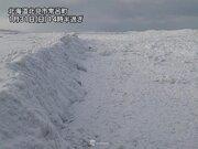 オホーツク海沿岸に押し寄せる流氷 低気圧による強い北風が運ぶ
