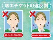 正しい手洗いや咳エチケットで感染症対策