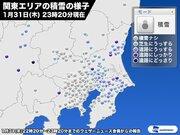 千葉、茨城の広いエリアで積雪 水戸で1cmの積雪を観測