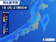 西日本や北日本はだんだんと雨雪に 暖かくなるため落雪や雪崩に要注意