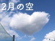 気象予報士が選ぶ、2月の空