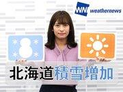 あす2月3日(月)のウェザーニュース・お天気キャスター解説