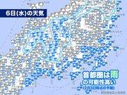 6日(水) 東京都心は雪でなく雨の可能性高まる 南岸低気圧