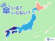 ひと目でわかる傘マップ  2月3日(日)