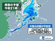 2月3日の天気 明日にかけ雨や雪・風の強まりに注意 気温は上昇