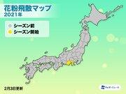静岡県が全国で今年初めて「スギ花粉シーズン」に突入