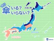 ひと目でわかる傘マップ  2月4日(月)