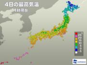 関東や東海で今年初の20℃突破 暖かな空気とフェーンで