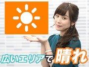 あす2月5日(火)のウェザーニュース・お天気キャスター解説