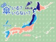 ひと目でわかる傘マップ 2月5日(金)