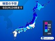今季最強の寒気 日本海側は明日6日(木)にかけ大雪に警戒