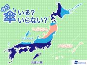 ひと目でわかる傘マップ  2月6日(水)